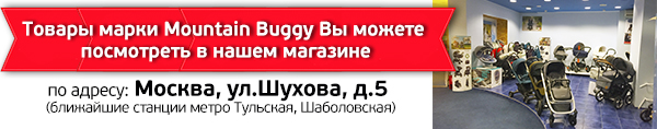 mountain buggy magazin